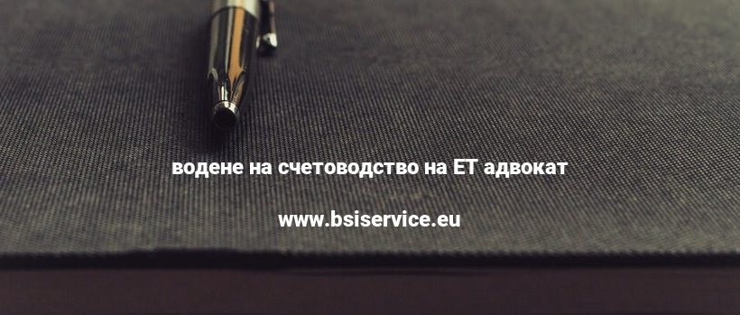 водене на счетоводство на ЕТ адвокат