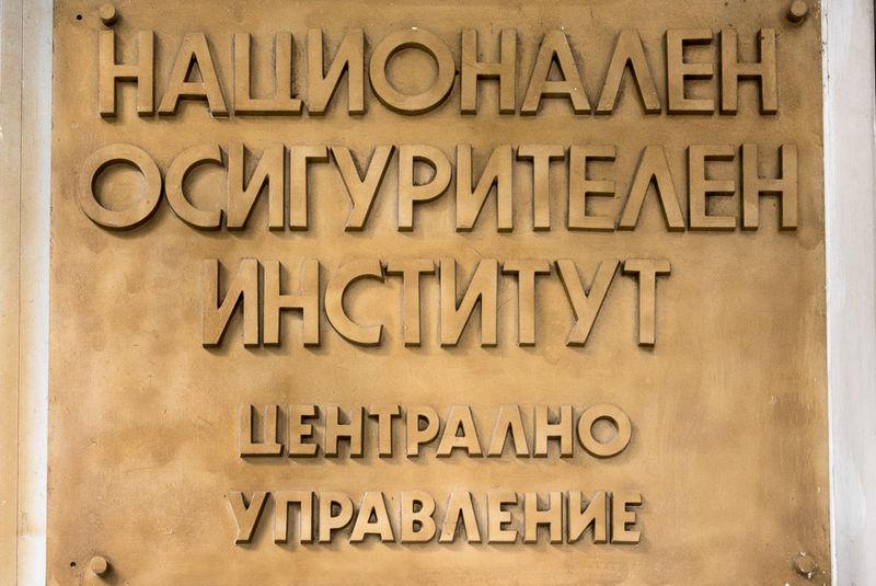 Надзорният съвет на НОИ утвърди проект на наредба, регламентираща реда за избор на осигуряване