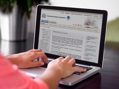 Ново - електронни услуги НАП - предявяване на акт за установено публично вземане