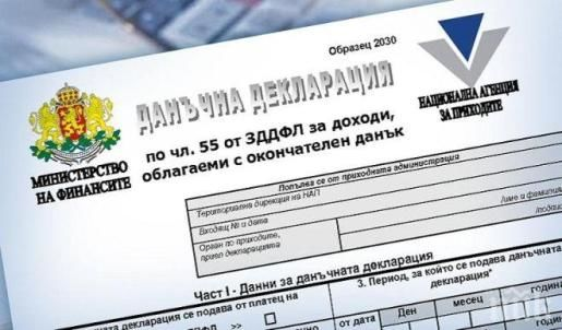 До 31 януари фирмите подават декларация за дължими данъци за четвъртото тримесечие на 2018 г., ако са удържали авансов данък