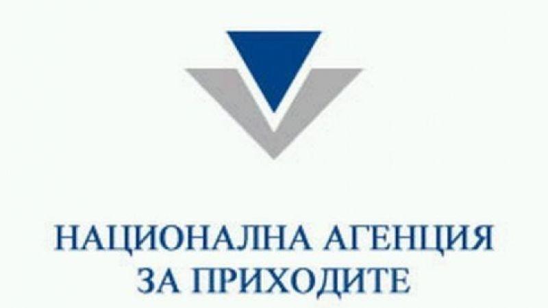 НАП пусна приложение за проверка за нарушена сигурност на лични данни