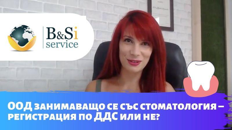 Стоматолог с ООД – регистрация по ДДС или не? - ВИДЕО !!!