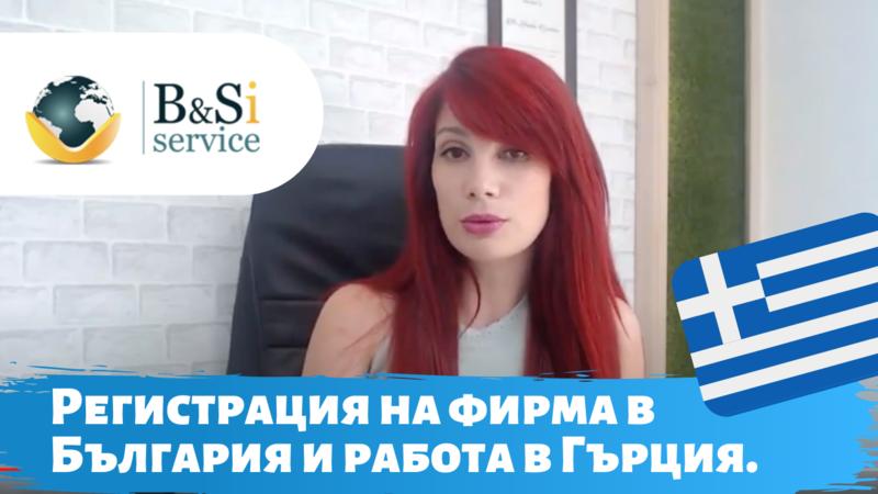 Регистрация на фирма в България и работа в Гърция - ВИДЕО !!!