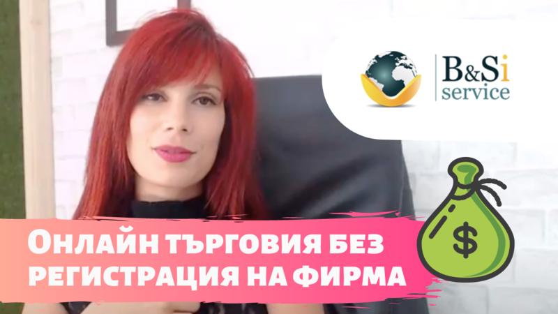 Онлайн търговия без регистрация на фирма - ВИДЕО !!!