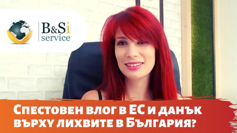 Спестовен влог в ЕС и данък върху лихвите в България? - ВИДЕО !!!