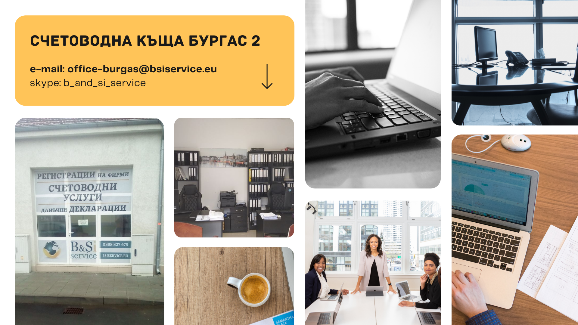 Счетоводна фирма Бургас
